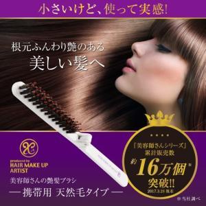 ヘアブラシ 豚毛 サラサラ 美容師さんの艶髪ブラシ携帯用天然毛タイプ ネコポス 送料180円|maone