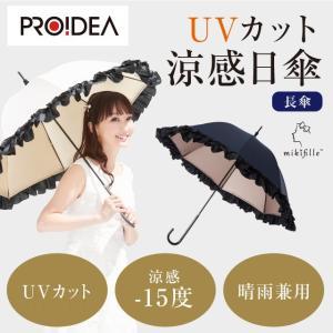 日傘 晴雨兼用 UV レディース 長傘 おしゃれ 白川みきのおリボンUVカット涼感日傘 オフホワイト|maone