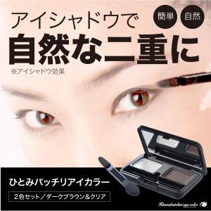 アイシャドウ アイプチ メイク 化粧品 ひとみバッチリアイカラー|maone