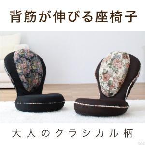座椅子 リクライニング 背筋がGUUUN美姿勢座椅子 クラシック  ロイヤルシェニール 姿勢 骨盤 ストレッチ maone