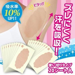 脇汗パッド インナー シール  ワキに直接貼る消臭汗とりシート ワイド 20枚入 シールタイプ ネコポス発送 送料180円|maone