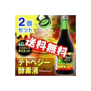 酵素ドリンク ファスティング ダイエット デトベジー酵素液 2本セット|maone