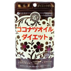 ココナッツオイル サプリ ココナツ(ココナッツ)オイルダイエット 60粒 ココナツオイル 食用 カプセル 在庫あり|maone