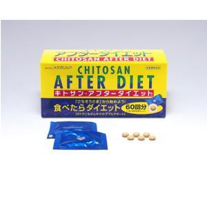 キトサン アフターダイエット徳用 60回分 サプリメント 栄養補助食品 maone