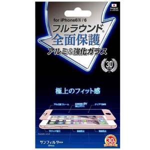 ガラスフィルム iphone6/6s フルラウンド全面保護アルミ&強化ガラス ピンク 液晶保護フィルム|maone