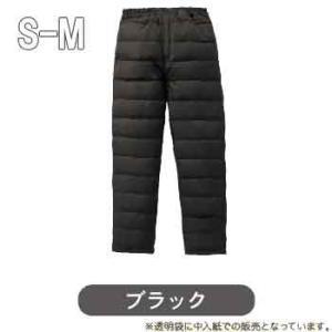 防寒着 ふわふわダウン あったかパンツ ブラック S-M ダウン|maone