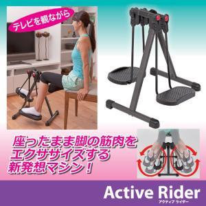エクササイズ アクティブライダー 健康器具 足  ダイエット 器具|maone