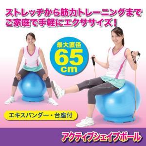 バランスボール 65cm アクティブシェイプボール(台座・エキスパンダー付) エクササイズ ボール|maone