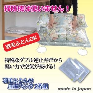布団圧縮袋 掃除機不要 ダブル ネコポス発送 送料180円 羽毛布団の圧縮パック 2枚セット|maone