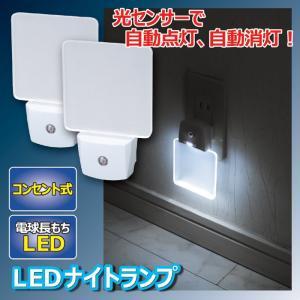LEDライト (LEDランプ) 自動で点灯!LEDナイトランプ 2個組|maone