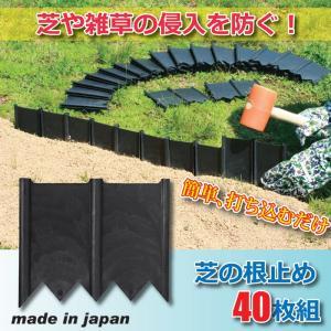 ガーデニング 花壇 芝の根止め 40枚組 maone