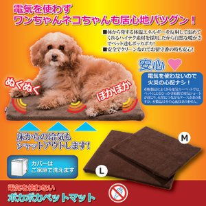 ペット用品 (防寒) 電気を使わない ポカポカペットマット M|maone