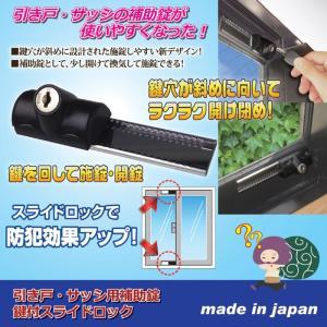 防犯 補助錠 窓 引き戸 サッシ用補助錠 鍵付スライドロック|maone