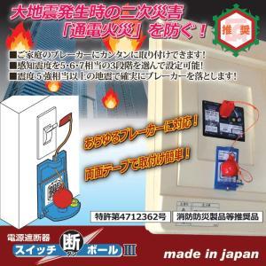 防災 家庭用 電源遮断器 スイッチ断ボール3|maone