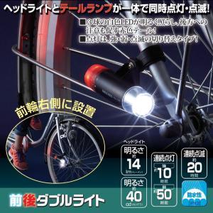 自転車 ライト 前後ダブルライト LEDライト|maone