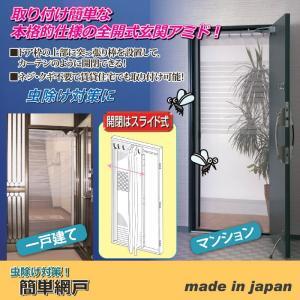 玄関の網戸ならこれ 夏、虫の多い季節にオススメのアイテム  ドア枠の上部に突っ張り棒を設置して、カー...