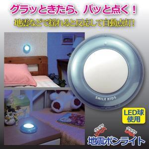 防災グッズ 地震ポンライト ライト LED|maone