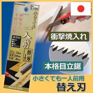 ノコギリ 小さくても一人前 替え刃 工具 maone