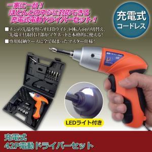 電動ドライバー 充電式 42P電動ドライバーセット コンパクト|maone