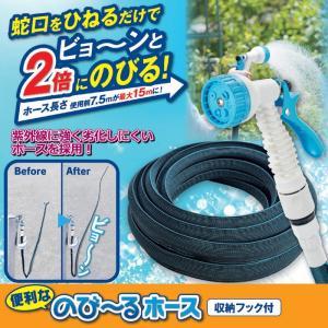 ホース 便利な のびーるホース 収納フック付  散水ホース maone