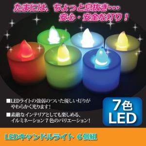 キャンドル LEDキャンドルライト(6個組) インテリア 照明|maone