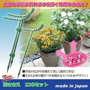 ガーデニング 花ささえ 22本セット 園芸 maone