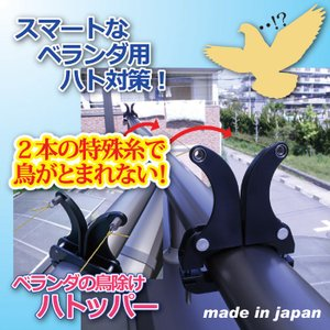 鳥よけ ハトッパー 鳩よけ|maone