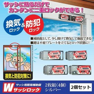 防犯 Wサッシロック 2枚組 2個セット シルバー 補助錠 ネコポス発送 送料180円|maone