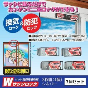 防犯 Wサッシロック 2枚組 3個セット シルバー 補助錠 ネコポス発送 送料180円|maone