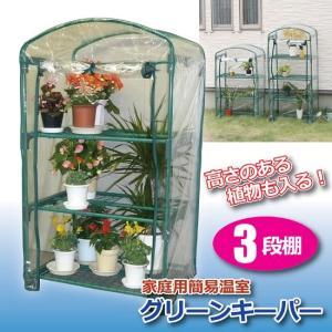簡易温室 グリーンキーパー 3段 フラワースタンド|maone