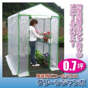 簡易温室 家庭用ビニールハウス グリーンジャンボ 自転車置き場|maone