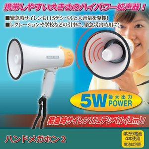 拡声器 小型 ハンドメガホン2 メガホン|maone