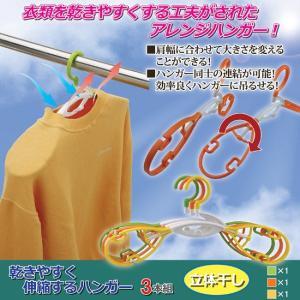 ハンガー セット 洗濯 衣類 乾きやすく伸縮するハンガー 3本組 2個セット|maone