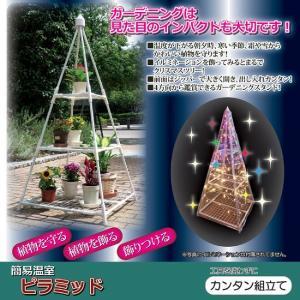 フラワースタンド 簡易温室 ピラミッド ガーデニング|maone