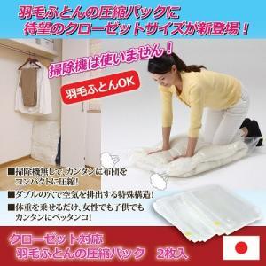 布団圧縮袋 クローゼット対応 羽毛ふとんの圧縮パック 2枚入 収納|maone