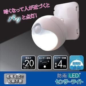 センサーライト 防雨LEDセンサーライト LED ライト|maone