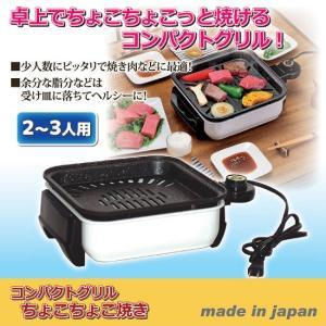 卓上 焼肉 ホットプレート コンパクトグリル ちょこちょこ焼き|maone