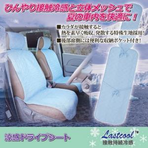 カーシート カバー 涼感ドライブシート クールシート|maone