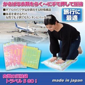 圧縮袋 衣類収納 旅行 衣類の圧縮袋 トラベル5GO ネコポス発送 送料180円|maone