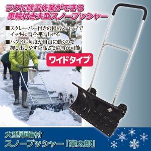 除雪 大型車輪付 スノープッシャー 楽太郎 雪かき maone