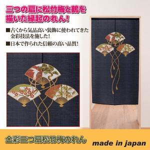のれん おしゃれ 和風 金彩三つ扇松竹梅のれん|maone