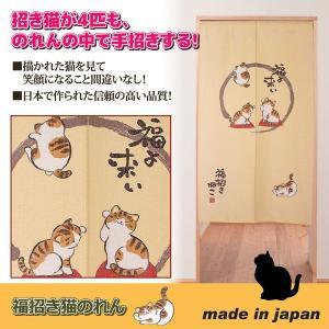 のれん おしゃれ 福招き猫のれん 猫 和風|maone