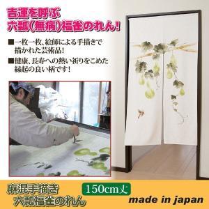 のれん 和風 麻混手描き六瓢福雀のれん 150cm丈 ひょうたん|maone