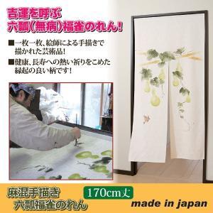 のれん 和風 麻混手描き六瓢福雀のれん 170cm丈 ひょうたん|maone