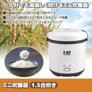 炊飯器 1.5合 一人暮らし 家電 コンパクト ミニ炊飯器 1.5合炊き|maone