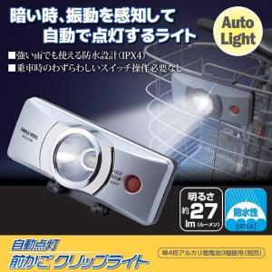 自転車 ライト LED 明るい 防水 自動点灯前かごクリップライト maone