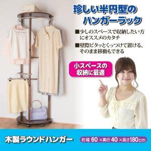 ハンガーラック 収納 衣類 家具 インテリア 木製ラウンドハンガー|maone