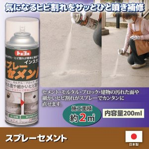セメントスプレー コンクリート 補修 モルタル スプレーセメント|maone