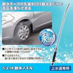 高圧洗浄 ジェット放水ノズル 外壁 洗車 窓 ウォータージェット|maone