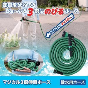 ガーデニング マジカル3倍伸縮ホース 洗車 軽量ホース|maone